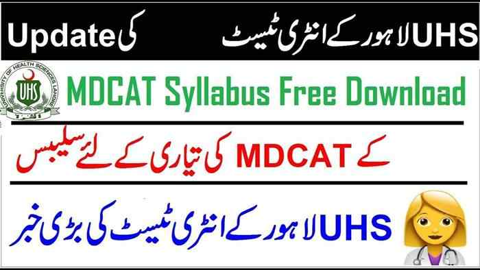 UHS MDCAT Entry Test Syllabus and Paper Pattern